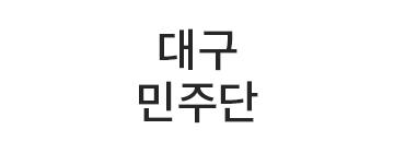 대구_민주단