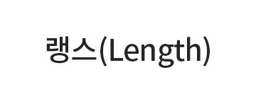 랭스(Length) 로고