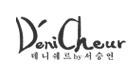 데니쉐르by서승연 로고