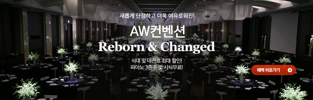 AW컨벤션 리뉴얼 이벤트
