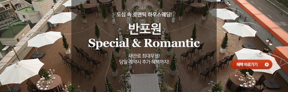 반포원 로맨틱 이벤트