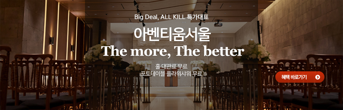 Big Deal & ALL KILL