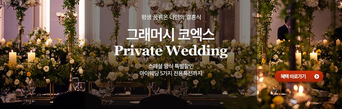 항상 꿈궈온 나만의  결혼식