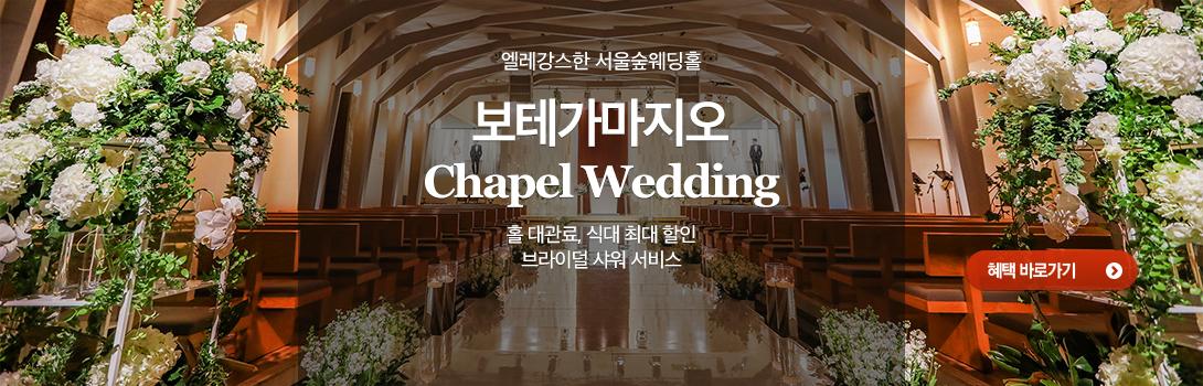 엘레강스한 서울숲웨딩홀